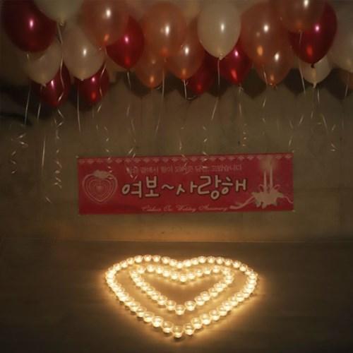 촛불 이벤트세트 (여보사랑해)_(301717115)