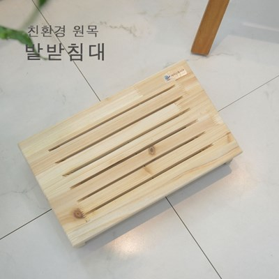 [에이스독서대] 원목 발받침대 기본형