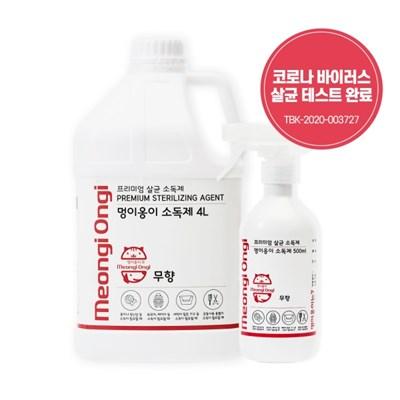 반려동물 멍이옹이소독제4L+소독제500ml빈용기 99.9%살균력 무알콜