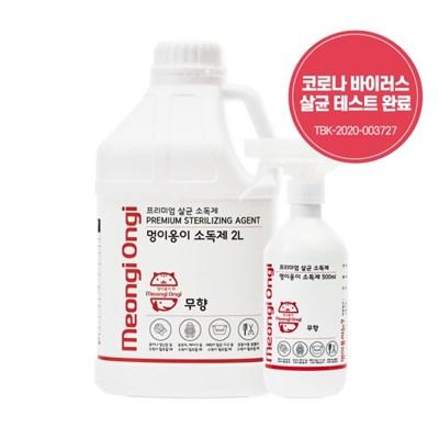 반려동물 멍이옹이소독제2L+소독제500ml빈용기 99.9%살균력 무알콜