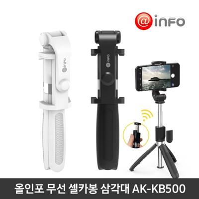 올인포 휴대용 무선 셀카봉 삼각대 AK-KB500