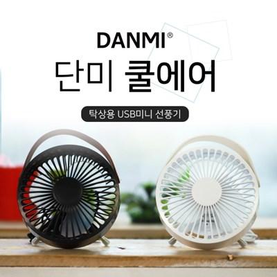 [1+1]단미 쿨에어 탁상용 선풍기 저소음 강력 모터_(1107143)
