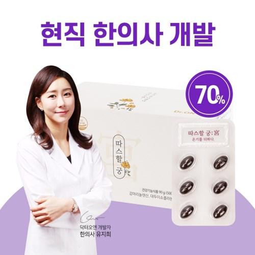 [닥터오앤] 따스할궁 감마리놀렌산 보라지유 월경전증후군