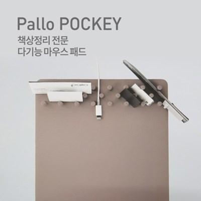 PALLO POKEY 다기능 마우스패드