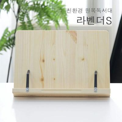 [에이스독서대] 라벤더s 원목 독서대
