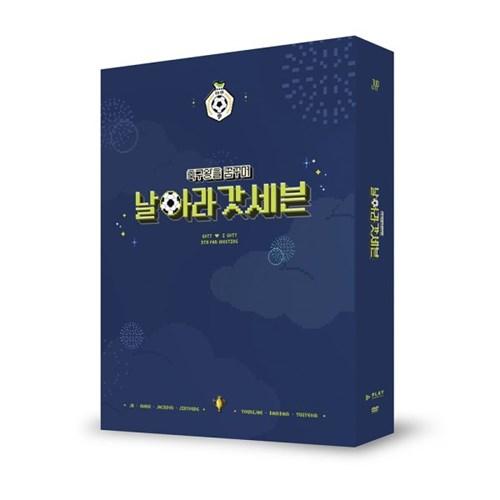 갓세븐(GOT7) - 5th 팬미팅 축구왕을 꿈꾸며 '날아라 갓세븐' DVD