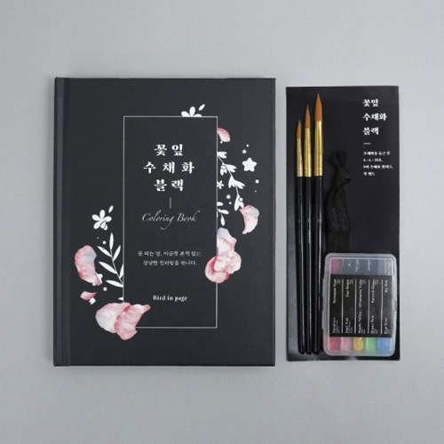 꽃 피는 밤을 만나다. 꽃잎 수채화 블랙 KIT