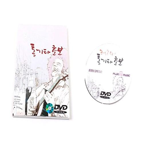 통기타교본 기타교본 초보용교본 동영상 CD_(1351632)