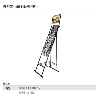 잡지걸이(MH-515/아카데미)_(13717413)