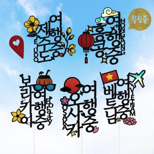 [주문제작]여행 토퍼 모음전 ( 여행중시리즈 )_(1358065)
