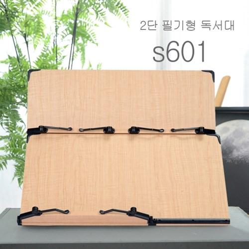 2단 필기용 높이조절 대형 공시생 책받침대 601S 독서대