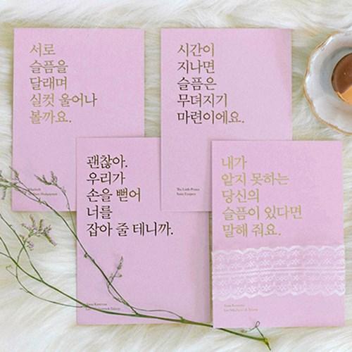 책속의 한줄, 금박 감성엽서_위로 4종