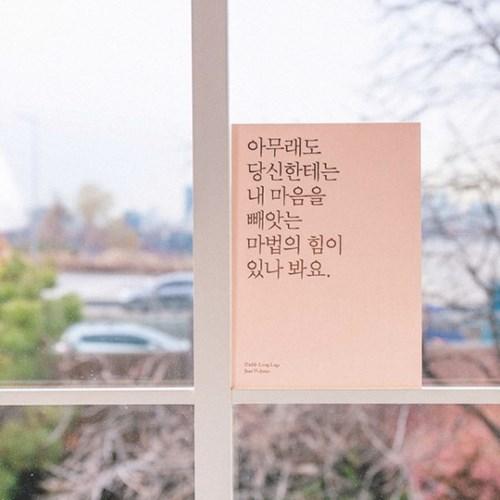 책속의 한줄, 금박 감성엽서_사랑 4종