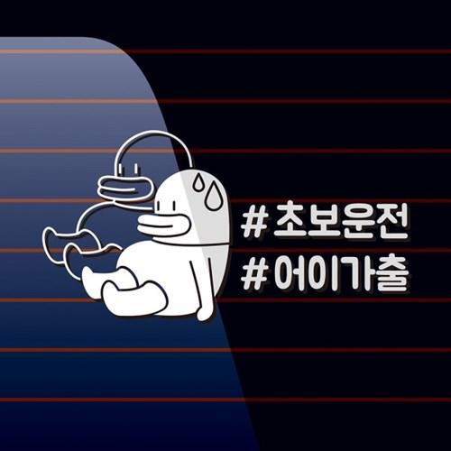캐찹 자동차스티커 오우덕 초보운전 어이가출_02