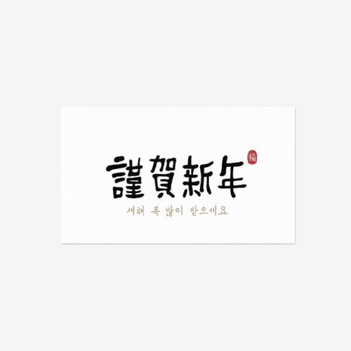 근하신년 스티커(10개)