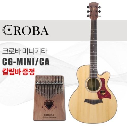 크로바 미니기타 CG-MINI/CA 컷어웨이 어쿠스틱기타