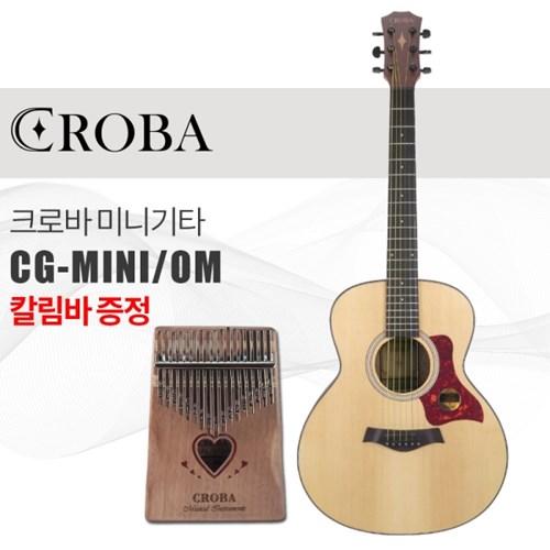 크로바 미니기타 CG-MINI/OM 오케스트라 어쿠스틱기타