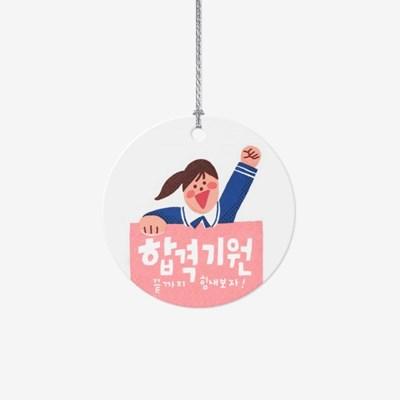 걸 수능합격 택(10개)