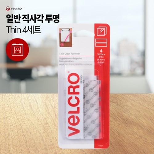 벨크로 일반 직사각 투명 Thin 테이프 4세트_(1083063)