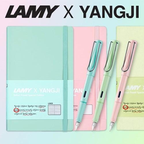 라미 만년필 X 양지 저널 스페셜 에디션 세트