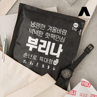 부리나 핫팩 손난로 특대형 140g 50개