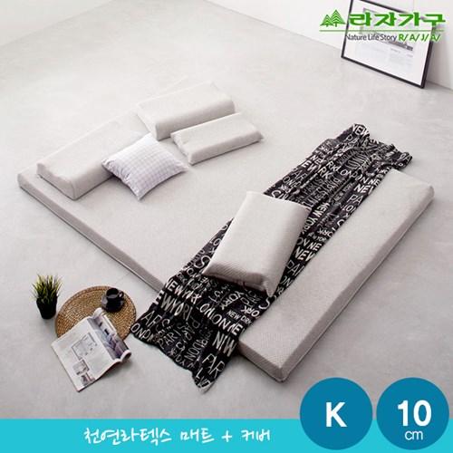 라자가구 오브 천연라텍스 매트 10cm K+커버 NA8916