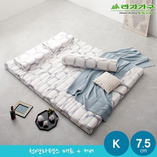 라자가구 오브 천연라텍스 매트 7.5cm K+커버 NA8912