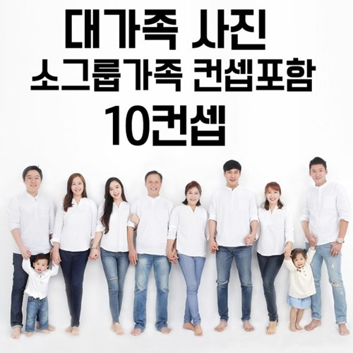 [홍대 아이스튜디오] 명품 대가족사진 10컨셉 (원본파일+액자 제공)
