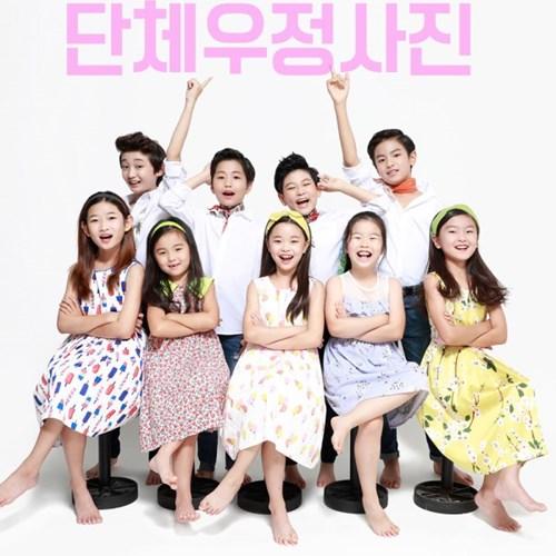 [홍대 아이스튜디오] 아이 단체 우정사진 (모든 원본파일 제공)