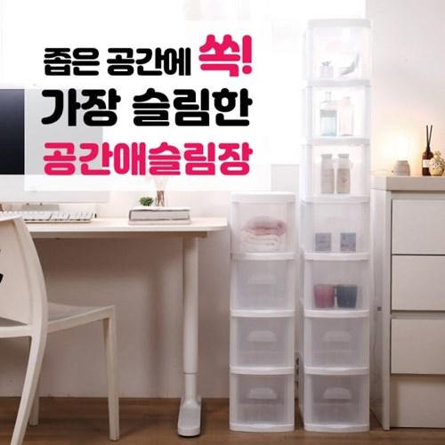 공간애슬림 서랍장 틈새수납장 수납용품 정리 서랍장_(1477642)