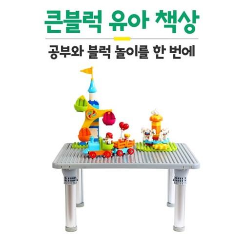 플라팜 큰블럭 유아책상 블럭테이블 놀이상 레고책상_(1471657)
