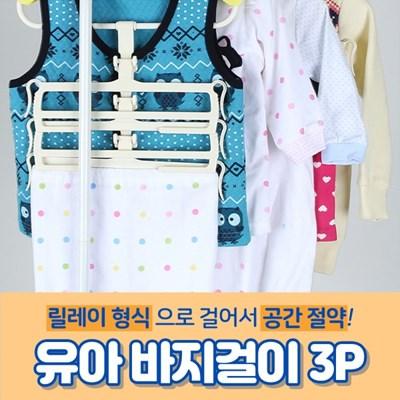 유아 바지걸이 3P세트 연결식 아기 옷걸이 빨래 건조_(1471585)