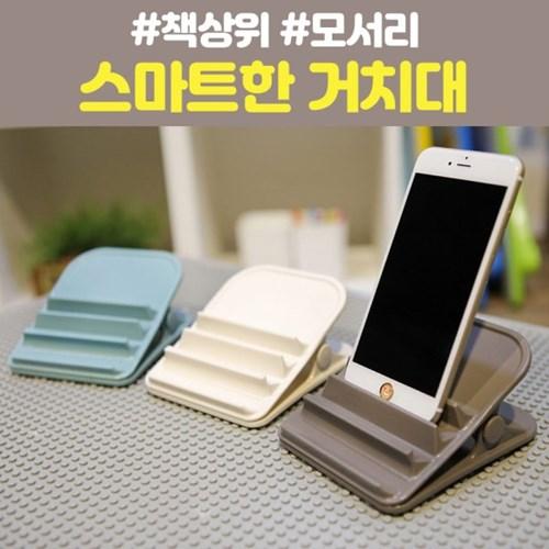 스마트 클립 거치대 스마트폰 태블릿 책상 고정 거치_(1461903)