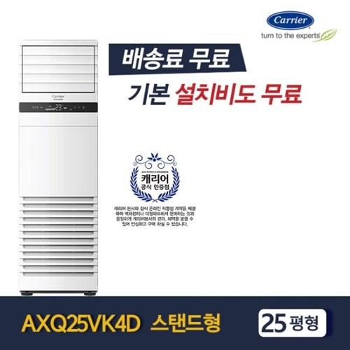 캐리어 스탠드 냉난방기 AXQ25VK4D 기본설치무료 무료배송