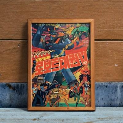 로보트 태권브이 아트웍 포스터 5종