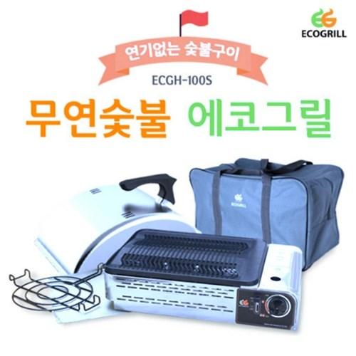 에코그릴 무연숯불 가스 100s 풀세트 ECGH-100S_(1536444)