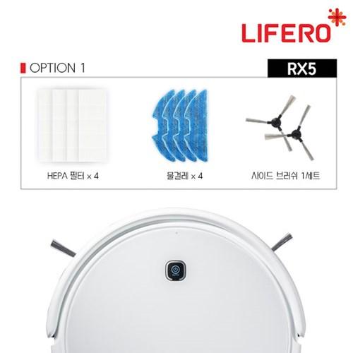 라이프로 RX5 로봇청소기_소모품세트1