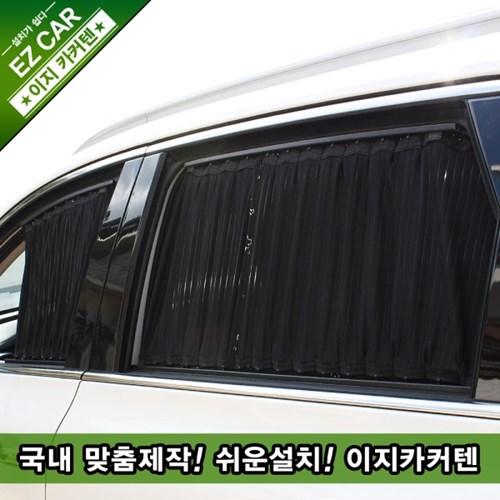 베뉴 우주스타 1열+2열 고급형 이지 카커텐 차량용 햇빛가리개