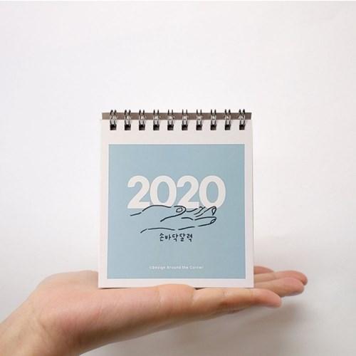 손바닥달력 2020