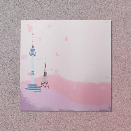 [역사굿즈] 서울은 너무 예쁘다 남산타워 떡메모지