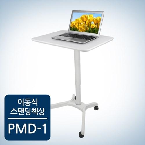 [카멜마운트] 노트북책상 PMD-1 이동식 높이조절기능
