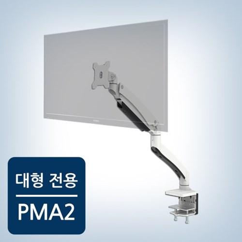 [카멜마운트] 프리미엄 2단암 거치대 PMA-2