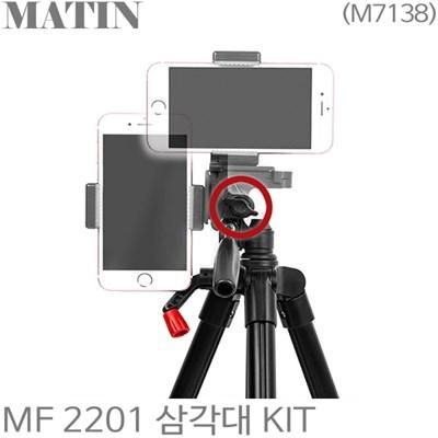 매틴 MF2201 키트 삼각대+모바일 세트 M7138