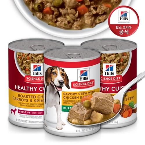 [힐스 사이언스 다이어트] 강아지 스튜/습식 캔사료 모음전 3개 구성