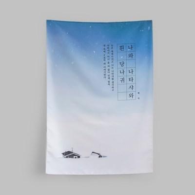 자석형 패브릭포스터 흰당나귀 가리개커튼L