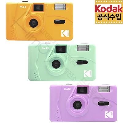 코닥 필름 카메라 M35 (토이카메라)