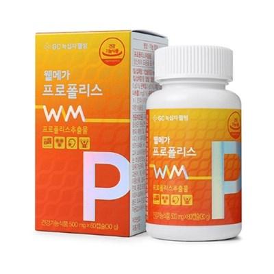녹십자웰빙 웰메가 프로폴리스 500mgX60캡슐 2병 (4개월분)