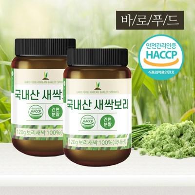 [바로푸드] 국내산 새싹보리 분말 가루 120g x 2통