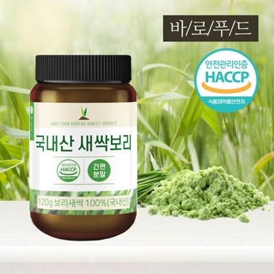 [바로푸드] 국내산 새싹보리 분말 가루 120g