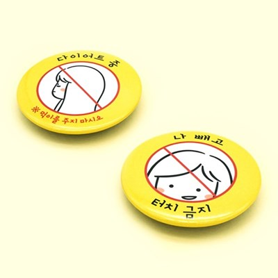 우리패밀리 경고문 스마트톡
